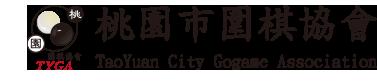 桃園市圍棋協會 Logo