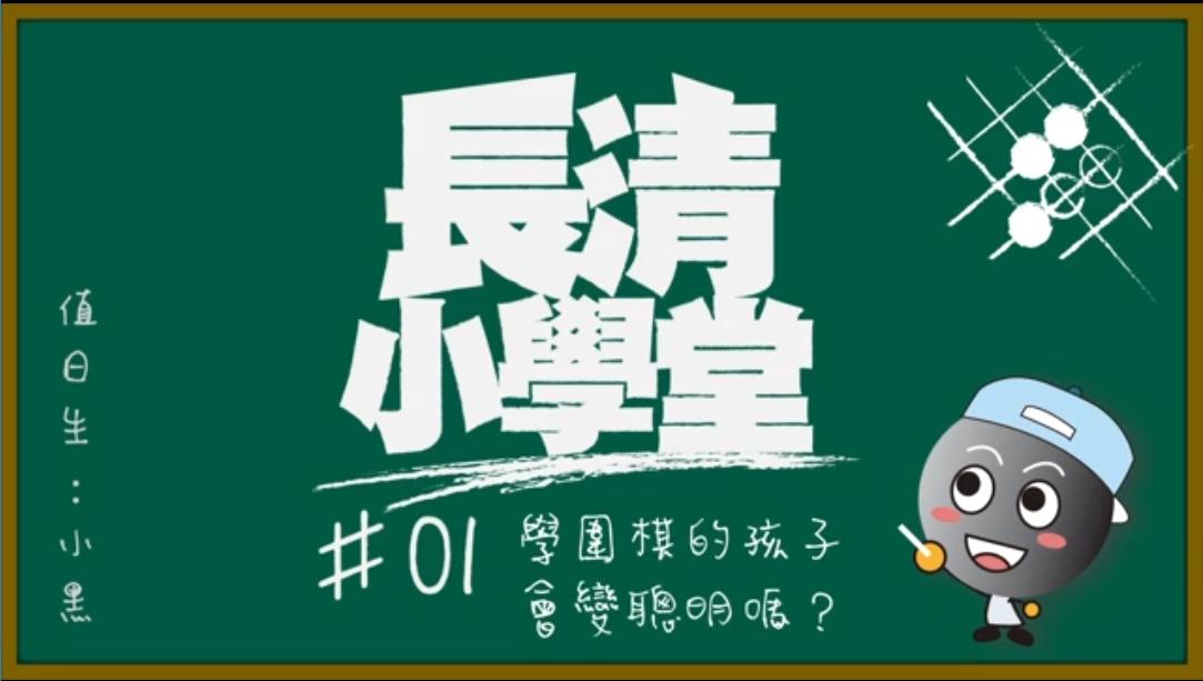 長清小學堂 #01 學圍棋的孩子會變聰明嗎?