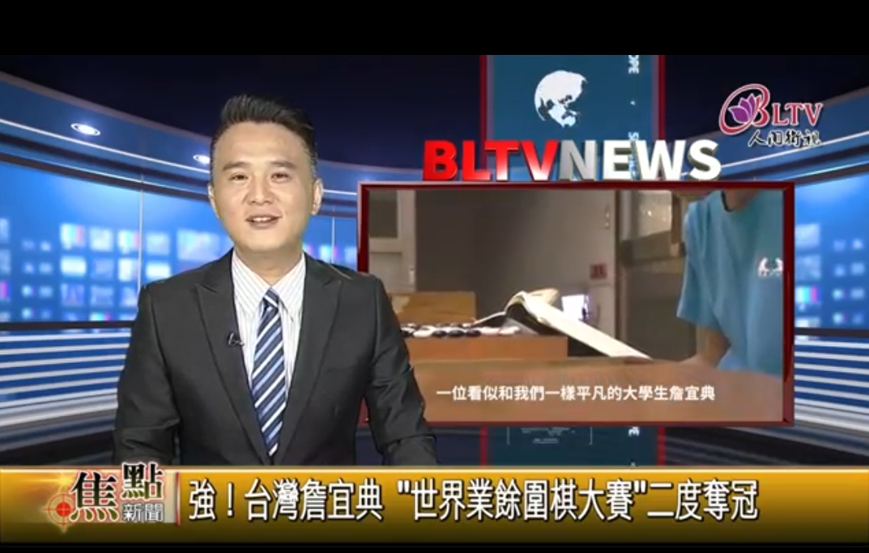 20180509 強!台灣詹宜典 世界業餘圍棋大賽二度奪冠