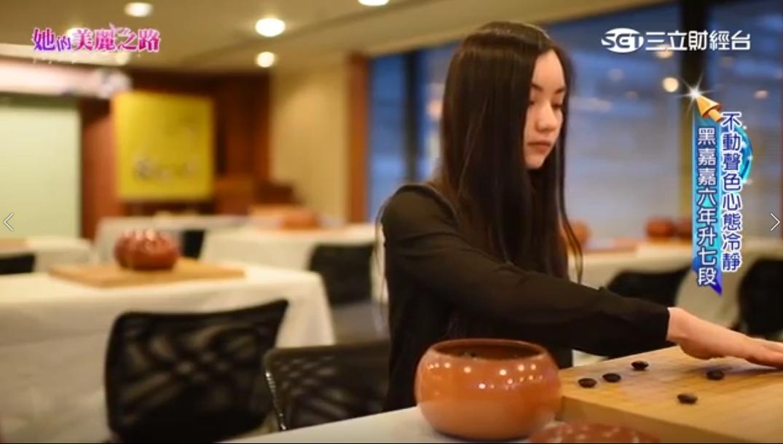 台灣職業圍棋女高手 黑嘉嘉六年升七段│三立財經台CH88