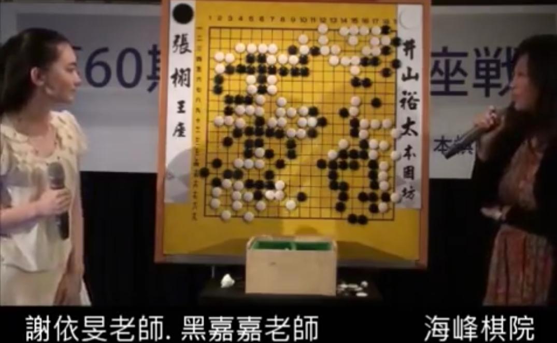 第60期王座大盤解說19謝依旻+黑嘉嘉
