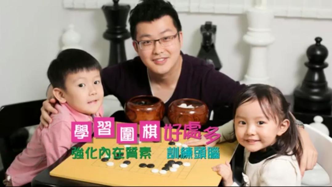家長文章︰學習圍棋好處多 強化內在質素 訓練頭腦